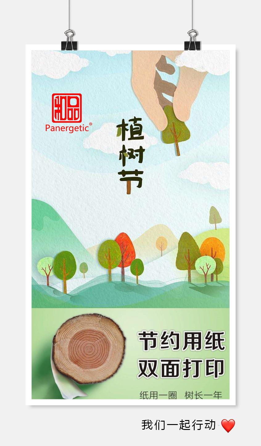 植树节海报2.png